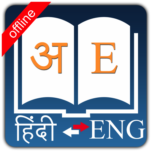 free download offline dictionary english to hindi for laptop