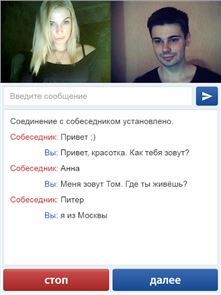Chatruletka – Video Chat image